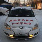 Автошкола в Чите на ул. Полины Осипенко 8